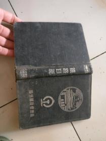 铁路日记     估计50年代50开精装日记本【外封烫银天安门和铁路标记】  ,内有8张16幅精美插图,,原物照相.