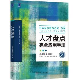 人才盘点完全应用手册 专著 Handbook on talent review 北森人才管理研究院著 eng