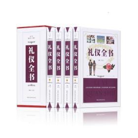 礼仪全书(豪华珍藏版全4册)