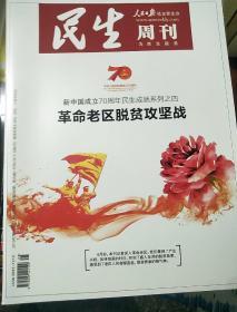 民生周刊2019年14期