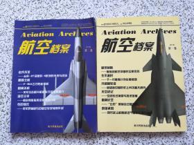 航空档案 合订本  第一卷、第二卷   两本合售