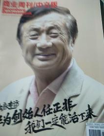 商业周刊/中文版2019年11期