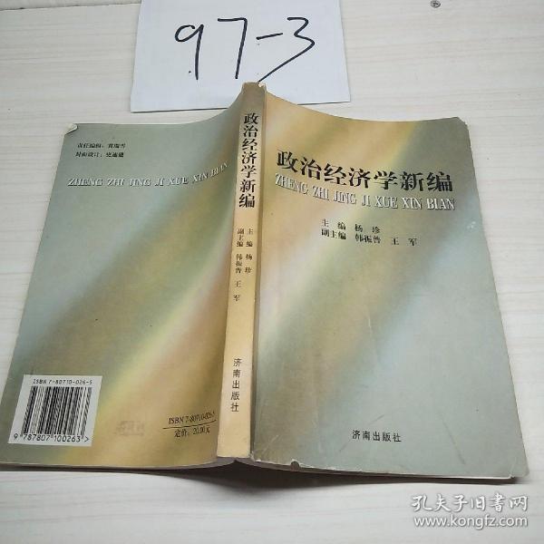 政治经济学新编