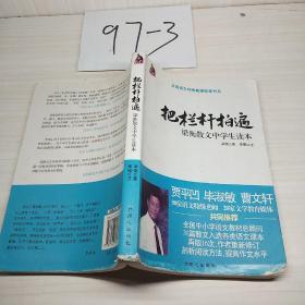 全国语文特级教师推荐书系·把栏杆拍遍:梁衡散文中学生读本