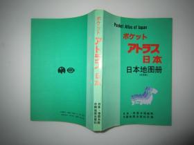 日本地图册(日文版)