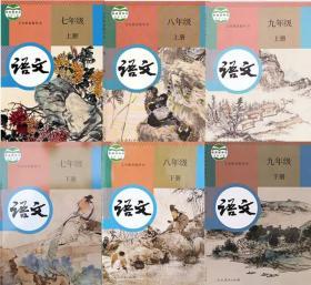 二手正版部编版初中语文教材全套789年级上下册课本教科书人教版