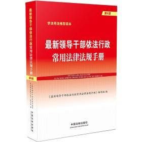 最新领导干部依法行政常用法律法规手册(第6版)