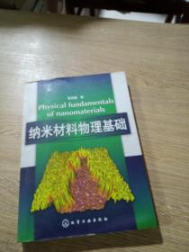 纳米材料物理基础