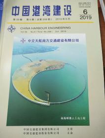 中国港湾建设2019年6期