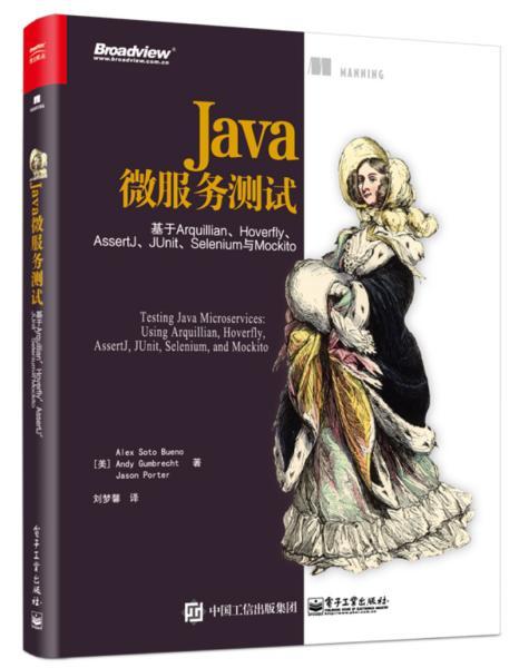 Java微服务测试:基于Arquillian、Hoverfly、AssertJ、JUnit、Selenium与Mockito