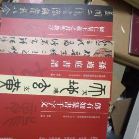 历代书法碑帖导临教程(三本合售)