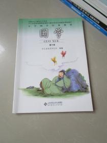 小学国学经典教材  国学 第十册(彩色版)
