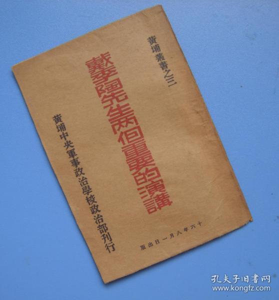 極為稀見的民國黃埔軍校出版物 1927年初版《戴季陶先生兩個重要的演講》