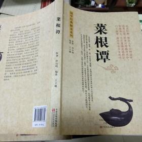 07:菜根谭  国学经典解读系列 ( 16开)未翻阅 正版