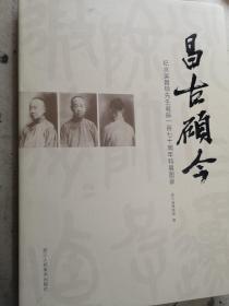 昌古硕今:纪念吴昌硕先生诞辰170周年特展图录