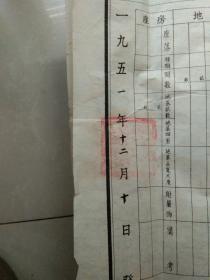 土地房产所有证  1951年   小楷书法精美