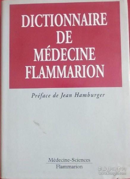 【法语原版大厚册】《法语医学词典》Dictionnaire de Médecine Flammarion,近1000页