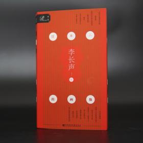 【好书不漏】李长声签名《日本人的画像》 包邮(不含新疆、西藏)
