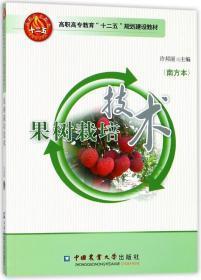 果树栽培技术(南方本) 编者:许邦丽 著作 新华文轩网络书店 正版图书