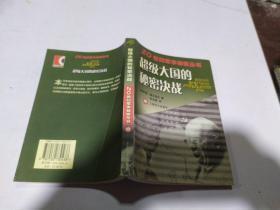 超级大国的秘密决战(20世纪军事秘密丛书)