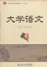 正版 大学语文 程箐 北京大学出版社 程箐 等 北京大