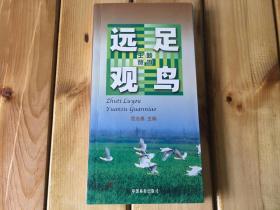 【稀缺正版新书现货】《远足观鸟》