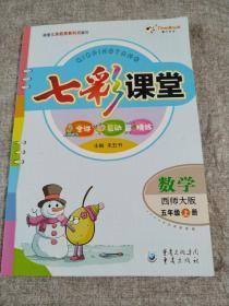 七彩课堂 语文 北师大版  五年级 上【库存书 赠预习卡】