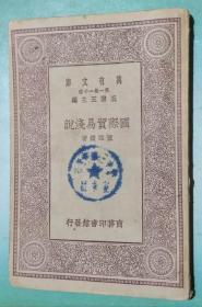 《国际贸易浅说》,商务万有文库版。