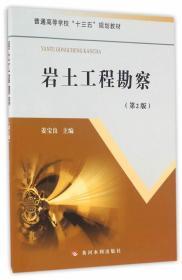 正版 岩土工程勘察 第2版 黄河水利出版社 黄河水利出