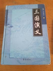 三国演义一卷本