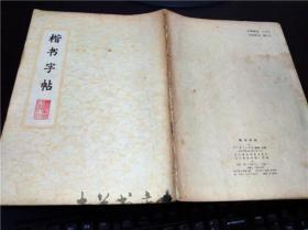 楷书字帖 辽宁美术出版社编辑出版 1979年一版一印 16开平装