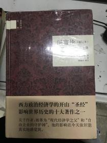 (正版18)国富论(修订本)上下册  9787101087949