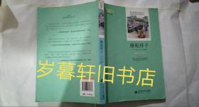 骆驼祥子 语文新课标必读丛书 教育部推荐中小学生必读名著