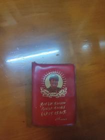 毛主席语录(红色塑封稀缺本)封面毛主席头像