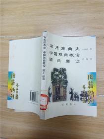 宋元戏曲史 中国戏曲概论 顾曲尘谈【馆藏】