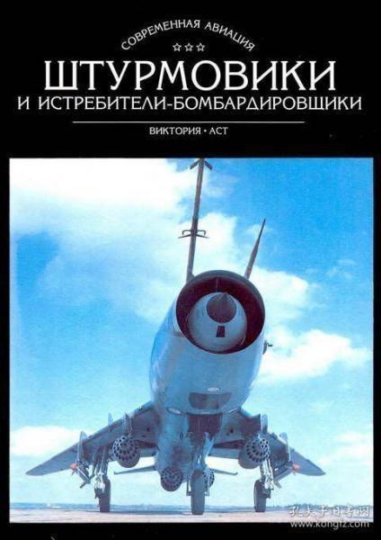 【精装俄文原版三大册合售】各国攻击机,战斗轰炸机,轰炸机,战斗机大全。配图与数据丰富。俄罗斯1998年出版