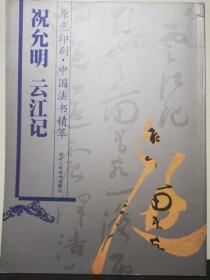 中国法书精萃:祝允明云江记(原色印刷)
