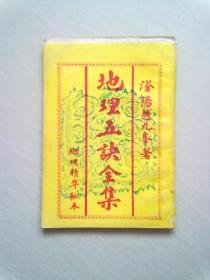 地理五诀全集【地理精华秘本】1992年9月一版一印