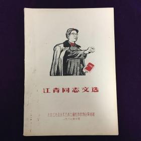 江青同志文选 (油印)