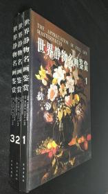 世界静物名画鉴赏(1—3册)
