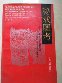 秘戏图考——附论汉代至清代的中国生活