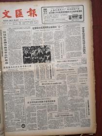 文汇报1987年5月2日赵在沈阳同群众欢庆五一,附照片,我国自1959年停止拳击运动以来首次举办拳击赛,柏林-北京正式通航,广州当前六种主要社会倾向,傅伟小说《黑洞》,司机王同新身负重伤都凶顽
