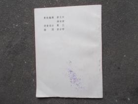 1956年选举工作手册