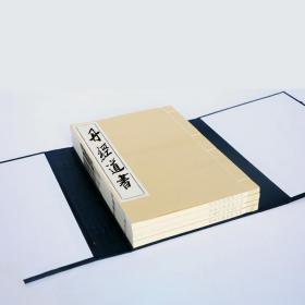 【复印件】丹经道书 道书一贯(上下册)