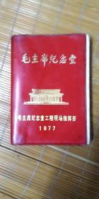 毛主席纪念堂工程竣工庆功大会纪念册