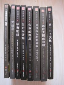 地球编年史 全八册