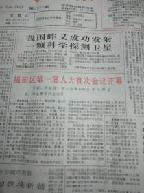 深圳特区报1990年10月6日。福田区第一届人大首次会议开幕。我国昨又成功发射一颗科学探测卫星。