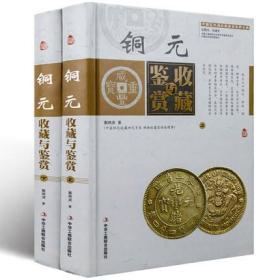 铜元收藏与鉴赏