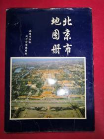 北京市地图册  精装