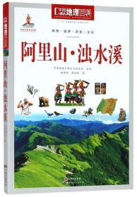 阿里山·浊水溪/中国地理百科